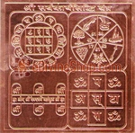 Picture of Sri Karya Siddhi Yantra