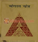 Picture of Sri Mangal Mars Yantra
