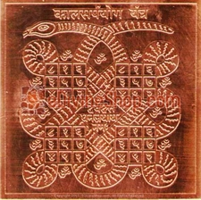 Picture of Sri Kaal Sarp Yantra