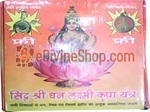 Picture of Shri Dhan Laxmi Yantra