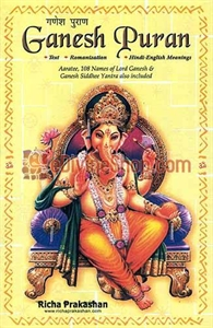 Picture of Ganesh Purana