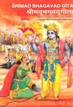 Picture of Srimad Bhagavad Gita - Divine Hindu Book