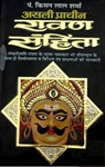 Picture of Asli Pracheen Ravan Samhita