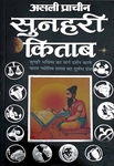 Picture of Asli Pracheen Sunhari Kitab - Hindi Book