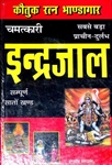 Picture of Chamatkari Indrajaal - Hindi Occult Book