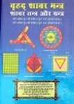 Picture of Shabar Mantra, Shabar Tantra and Yantra - Hindi Book