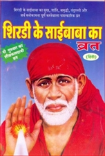 Picture of Sai Baba Vrat Katha books