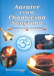 Picture of Aaratee Evam Chaaleesaa Sangraha
