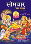 Picture of Somvar Vrat Katha