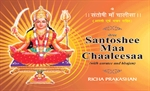 Picture of Shri Santoshi Maa Chalisha