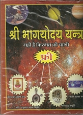 Picture of Shree Bhaguday Yantra