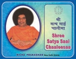 Picture of Shri Satya Sai Chalisha (Gutka)