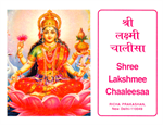 Picture of Shri Laxmi Chalisha