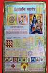 Picture of Shiv Shakti Yantra