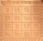 Picture of Sri Bhoot Pret Badha Nivaran Yantra