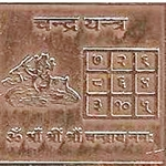 Picture of Sri Chandra Moon Yantra