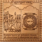 Picture of Sri Hanuman Yantra
