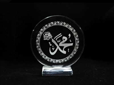 Picture of Mohammed Plaque