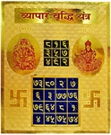 Picture of Sri Vyapar Vridhi Yantra