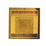 Picture of Guru Sri Brahspati Gold Plated Yantra