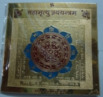Picture of Gold Plated Maha Mrityunjay Yantra for fortune, name, fame, wealth